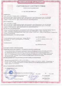 Сертификат ОБС-Д 2019