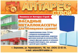 Металлокассеты АС 2020